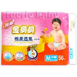 金貝貝頂級棉柔透氣M56片(4入/箱)