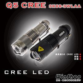 【winshop】A1316 SK68-3WLAA CREE Q5伸縮變焦手電筒/登山優質節能環保巡守隊夜遊保全戰術釣魚