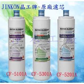 第一道~第三道《3支裝》《免運費》JINKON晶工牌FD3210A/FD3211A/FD3212A/FD3213L專用濾心CF5101A/CF5201A/CF5301A各一支