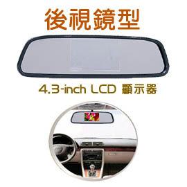 車用~後視鏡型 彩色 4.3吋 TFT LCD 顯示器~明亮全鏡面_看不見面板框