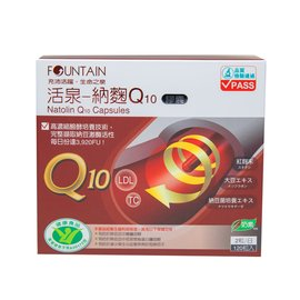 永信活泉~納麴Q10膠囊120顆 ^(健康食品 ^)^~有助於降低總膽固醇^~