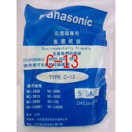 原廠公司貨【國際牌】《PANASONIC》台灣松下◆吸塵器集塵袋《TYPE-C-13/C13》適用型號:MC-3900/MC-3300/MC-3910
