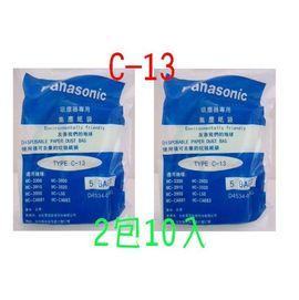 一組2包◆原廠公司貨【國際牌】《PANASONIC》台灣松下◆吸塵器集塵袋《TYPE-C-13/C13》適用型號:MC-3900/MC-3300...