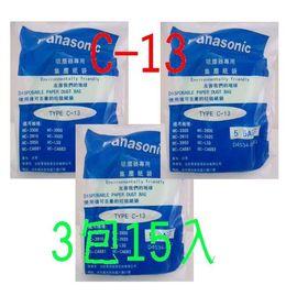 一組3包◆原廠公司貨【國際牌】《PANASONIC》台灣松下◆吸塵器集塵袋《TYPE-C-13/C13》適用型號:MC-3900/MC-3300...