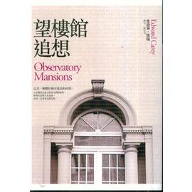 書舍IN NET: 書籍~望樓館追思~小知堂文化出版|ISBN: 978957450571