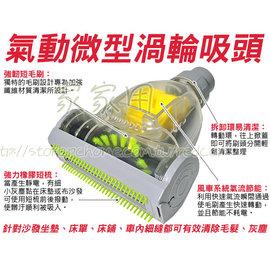 氣動渦輪滾刷 微型渦輪滾刷 渦輪吸頭 /吸頭內口徑32mm/ 適用 Dirt Devil Hitachi Philips Electrolux 微型滾刷 棉被吸頭