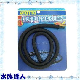 【水族達人】台灣OTTO奧圖《75cm(2.5尺)軟性氣泡條》氣泡軟管 角度任你彎折!