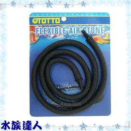 【水族達人】台灣OTTO奧圖《90cm(3尺)軟性氣泡條》氣泡軟管 角度任你彎折!