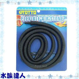 【水族達人】台灣OTTO奧圖《120cm(4尺)軟性氣泡條》氣泡軟管 角度任你彎折!