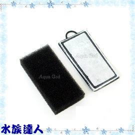【水族達人】台灣OTTO奧圖《外掛式過濾器專用插卡式活性碳過濾棉˙HF-120》HF120 插卡濾棉/內含活性碳板、生化過濾棉