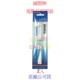 2支【國際牌】《PANASONIC》台灣松下◆電動牙刷刷頭◆適用型號:EW-DS13