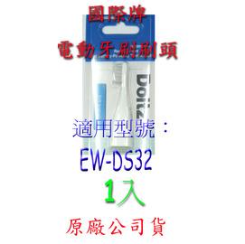 一隻【國際牌】《PANASONIC》台灣松下◆電動牙刷刷頭◆適用型號:EW-DS32