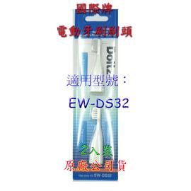 2支【國際牌】《PANASONIC》台灣松下◆電動牙刷刷頭◆適用型號:EW-DS32