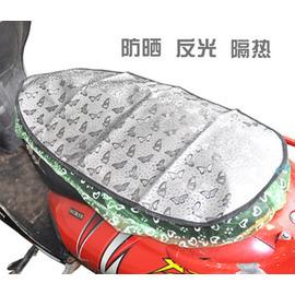 (超值3入)厚款 機車防曬隔熱坐墊套~電動車、機車~通用款!!  ◇/摩托車 機車坐墊保護套