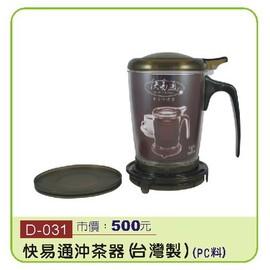 妙廚師快易通沖茶壺 ^(D7~D~031~500^)