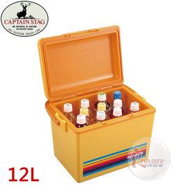 探險家戶外用品㊣M-534 CAPTAIN STAG 日本鹿牌抗菌保冷箱-12L (黃) 行動冰箱 冰桶 冰筒 日本製