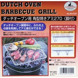 M-5704 CAPTAIN STAG 日本鹿牌荷蘭鍋蓋燒烤網/烤肉網(直徑25cm.30cm皆可放)