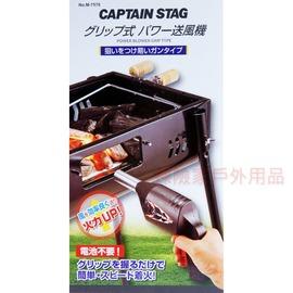 M-7578 CAPTAIN STAG 日本鹿牌燒烤送風機 升炭鼓風器 烤肉送風機 起火營火