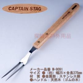 M-9091 CAPTAIN STAG 日本鹿牌不鏽鋼木柄叉 燒烤 BBQ 鐵板燒 串燒 烤肉工具