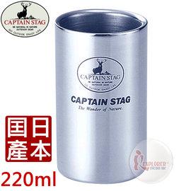 探險家戶外用品㊣M-9681 CAPTAIN STAG 日本鹿牌真空杯-220ml 不鏽鋼雙層保溫保冷鋼杯 日本製