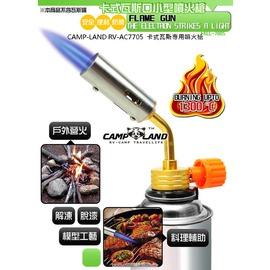 RV-AC7005小鋼砲 小型噴火槍(卡式瓦斯口)噴槍 噴燈 焚火 烤肉必備