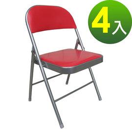 ~愛家~^~重型超厚椅座^~折疊椅 工作椅 會議椅 休閒椅 野餐椅 露營椅 摺疊椅^(二色