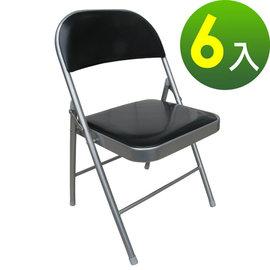 ~愛家~ 重型超厚椅座 折疊椅 工作椅 會議椅 休閒椅 野餐椅 露營椅 摺疊椅 二色  ~