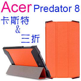 【卡斯特】宏碁 Acer Predator 8 GT-810 8吋 三折側掀皮套/書本式翻頁/保護套/支架斜立展示/平板專用/電競