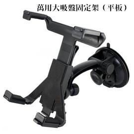 MID PAD 平板電腦 萬用吸盤固定架 (9公分強力大吸盤)適用於7-10吋 HTC FLYER 飛行者 p510e/myPad /ViewPad /Tablet PC