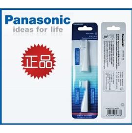 Panasonic 國際牌音波震動電動牙刷 EW-DS13 專用刷頭 WEW-0958/ WEW0958  2入裝 **免運費**