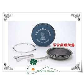 大林小草~【FS-360-1】文樑WEN LIANG  無煙烤盤配件+收納袋