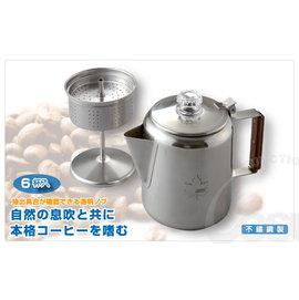 【日本 LOGOS】6杯入不鏽鋼咖啡壺(滴煮式).咖啡過濾.木手柄防燙 野外廚房專家 81210300