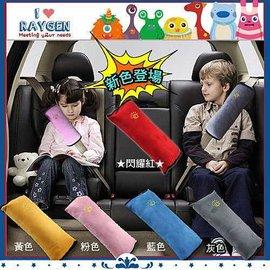 汽車用超大安全帶套 安全護肩 兒童安全帶護套(四色)【HH婦幼館】