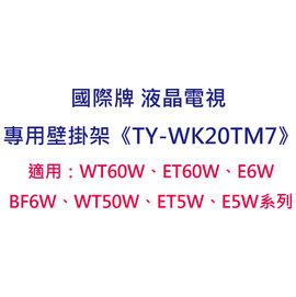 國際牌◆液晶電視專用壁掛架《TY-WK20TM7》適用:WT60W、ET60W、E6W、BF6W、WT50W、ET5W、E5W系列