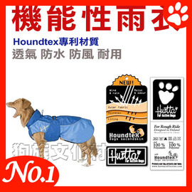 ~Hurtta玩美主義.機能性雨衣~迷你犬 小型犬用~Houndtex 專利 ,反光 ~請
