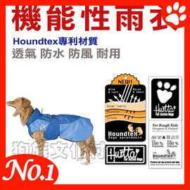 ~Hurtta玩美主義.機能性雨衣~中小型犬 中型犬用~Houndtex 專利 ,反光 ~
