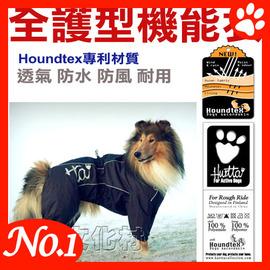 ~Hurtta玩美主義.全護型四腳機能衣~中大型犬 大型犬用~Houndtex 專利 ,反
