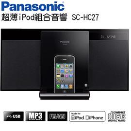 ★福利品出清★ Panasonic國際牌超薄iPod組合音響 SC-HC27  **免運費**