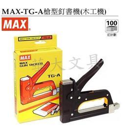 MAX TG~A 槍型釘書機^(木工機^)
