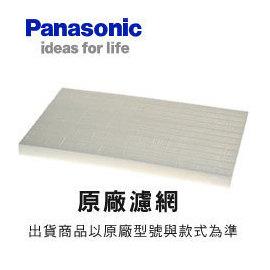 Panasonic 國際 清淨機專用濾網 F-P02US (F-P02UT9專用) **免運費**