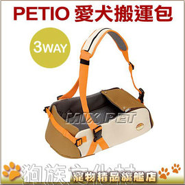 ~ PETIO~3104 老犬 傷殘犬用~搬運包~ 老犬或生病狗兒 ~點首頁 全店折價卷可