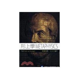 ^(教科書^)形上學METAPHYSICS