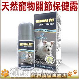 ~NATURAL PET~2232天然寵物關節保健露~30g^(含葡萄糖胺^)