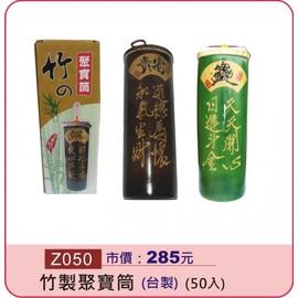 竹製聚寶筒~台製^(Z050~285^)