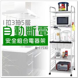 1拉3抽5層防蟑自動斷電安全 架M~11530^(收納架 碗盤架 收納櫃 自動斷電 不導電