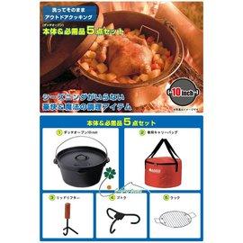 大林小草~日本 LOGOS 81062225 M號荷蘭鍋、鑄鐵鍋 5件組 2012年免開鍋款
