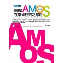 圖解 Amos在學術研究之應用(附光碟)2 E