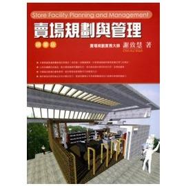 賣場規劃與管理-精華版 1版7刷