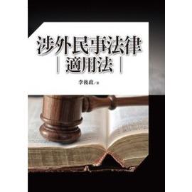 涉外民事法律 法1 E