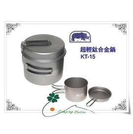 大林小草~【KT-15 】犀牛 RHINO 超輕鈦合金鍋